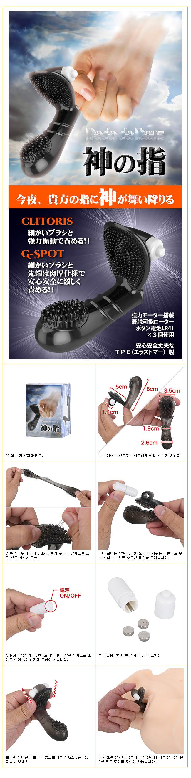 [일본 직수입] 신의 손가락(神の指)