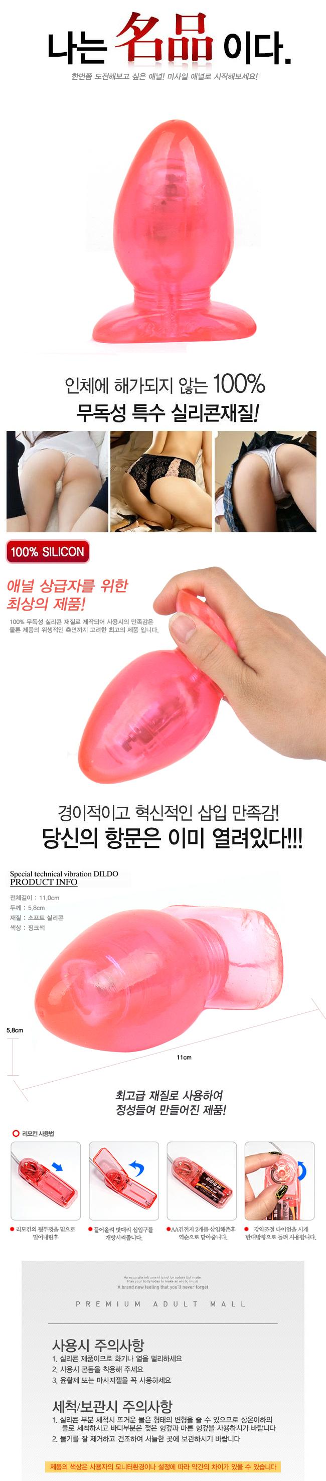 [애널진동] 미사일 애널 진동기(Missile Anal Vibrator) - 大 사이즈