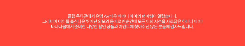 하네다 아이 팬미팅 후기