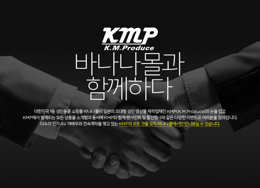 KMP 바나나몰과 만나다