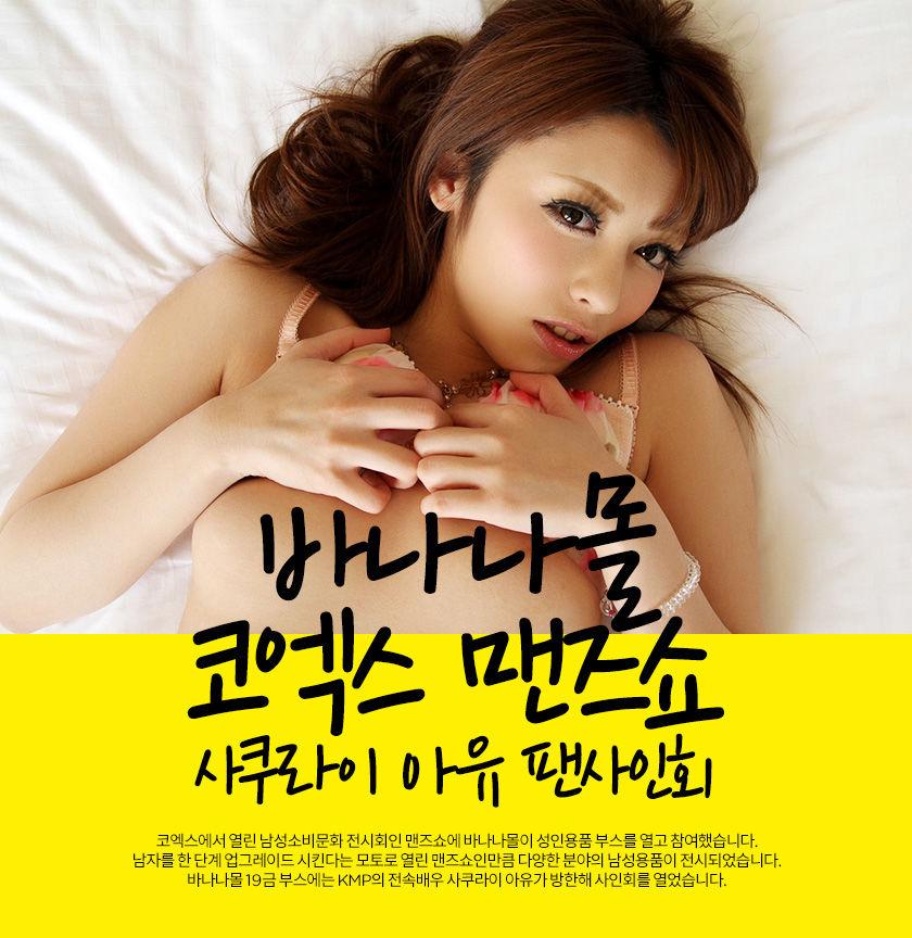 바나나몰 코엑스 맨즈쇼 - 사쿠라이 아유 팬사인회