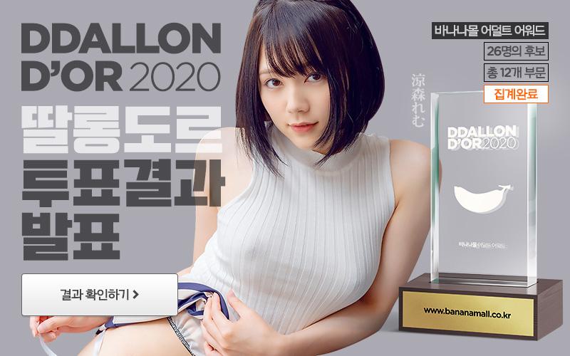 딸롱도르 - AV 배우투표