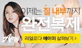 리얼로다2 에이미 & 세희