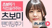 츠보미 팬미팅 후기