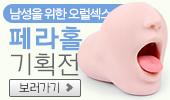 페라홀 기획전 - 바나나몰 성인용품 기획전