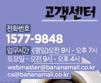 바나나몰 성인용품 고객센터 이용안내