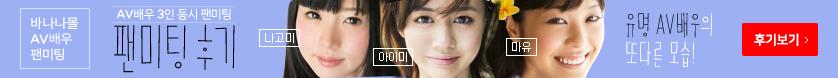AV배우 3인 동시 팬미팅 후기