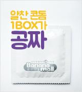 알찬 콘돔 1BOX가 공짜