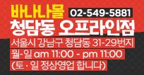 바나나몰 청담동 오프라인점 강남구 청담동 31-29번지 전화번호 02-549-5881