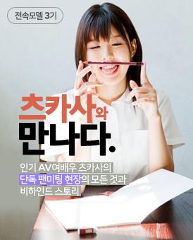 전속모델 3기 아오이 츠카사