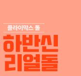하반신 리얼돌