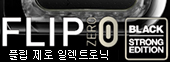 플립홀 제로 일렉트로닉 바이브레이션(TENGA フリップゼロ エレクトロニックバイブレ?ション)