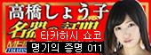 명기의 증명 011 타카하시 쇼코(名器の?明011 高橋しょう子)