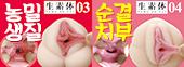 실제 그대로의 몸 03·04