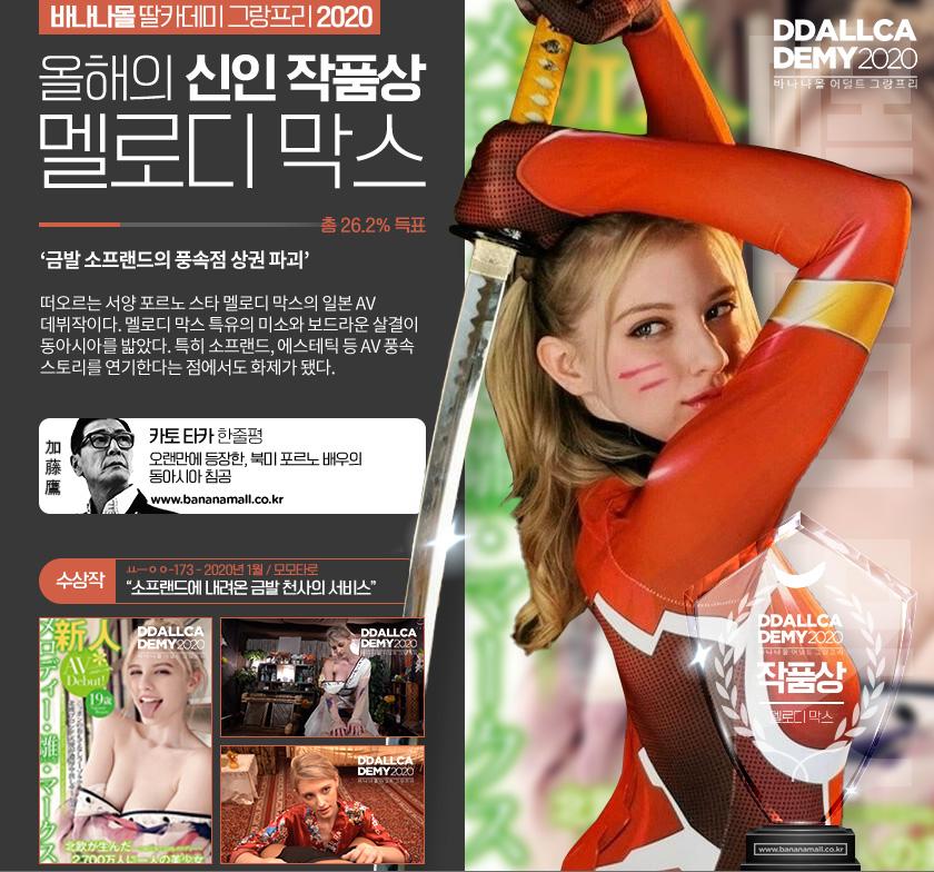 바나나몰 딸카데미 올해의 신인 작품상 멜로디 막스