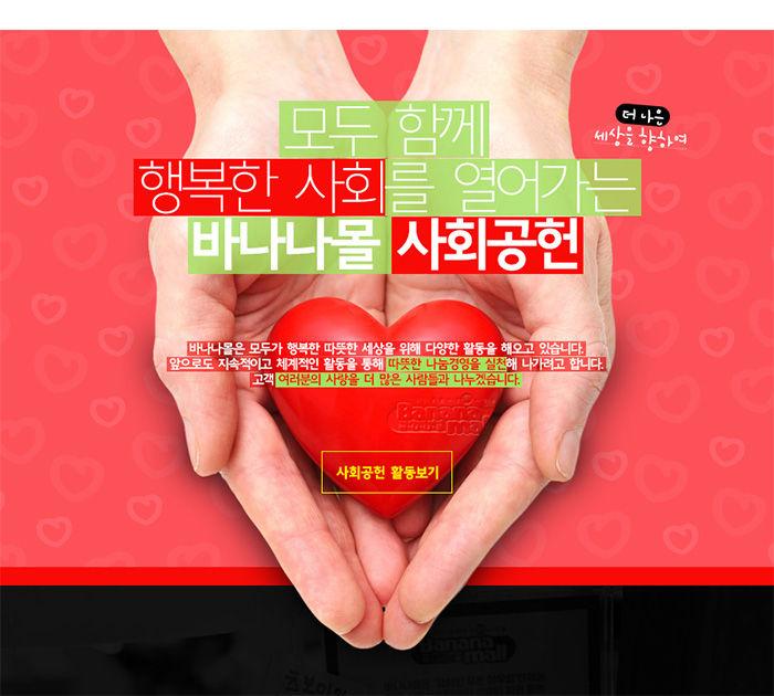 바나나몰 사회공헌