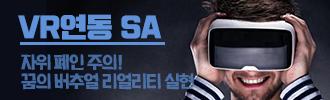 VR 연동 SA 시리즈