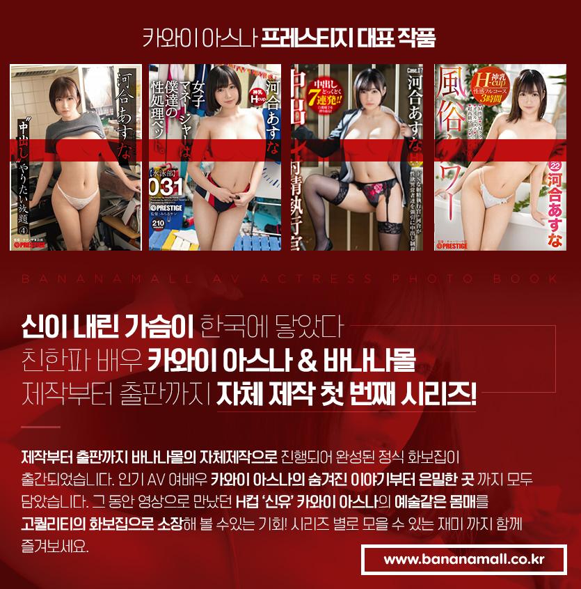 카와이 아스나 프레스티지 대표 작품 신이 내린 가슴이 한국에 닿았다. 친한파 배우 카와이 아스나 & 바나나몰 제작부터 출판까지 자체 제작 첫 번째 시리즈!