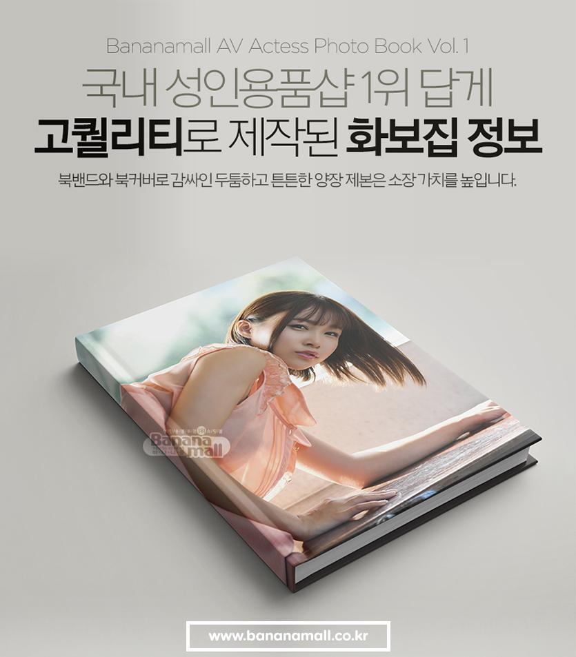 국내 성인용품 1위 답게 고퀄리티로 제작된 화보집 정보