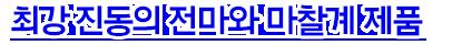 최강진동의 전마와 마찰계 굿즈