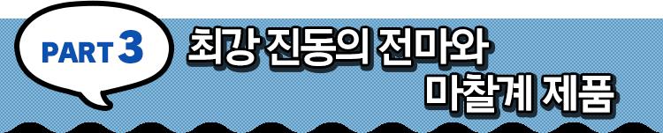 파트3. 최강진동의 전마와 마찰계 굿즈
