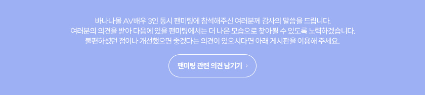 팬미팅 관련 의견 남기기
