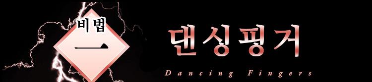 1. 댄싱 핑거