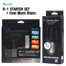 [일본 직수입] R-1 스타터 진동기 + 필 몽블랑 세트 (RS)