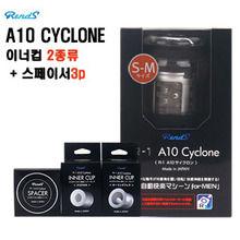 [일본 직수입] A10싸이클론 S-M 사이즈 + 이너컵 크리스탈+롤렝펠라+스페이서3p 세트 (RS)