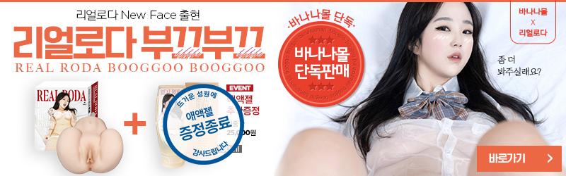 대한민국 '리얼 일반인 명기' 리얼로다의 새로운 얼굴 '섹시BJ 부끄부끄' 지금 바나나몰에서만 단독 판매 중!