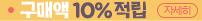 구매액 10% 적립