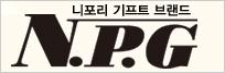 니포리 기프트 브랜드 (N.P.G)