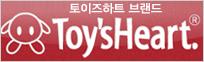토이즈하트 브랜드 (ToysHeart)