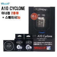 [일본 직수입] A10싸이클론 M-L 사이즈 + 이너컵 크리스탈+롤렝펠라+스페이서3p 세트 (RS)