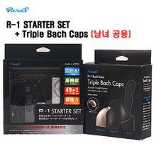 [일본 직수입] R-1 스타터 진동기 + 트리플 바흐 캡스 세트 (RS)