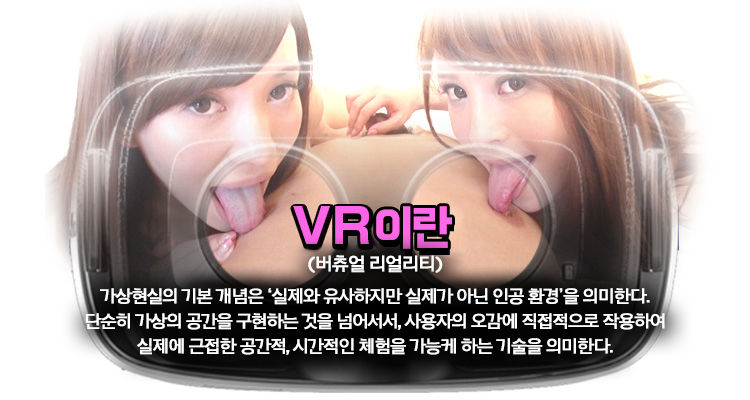 VR이란?