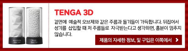 텐가 3D 시리즈