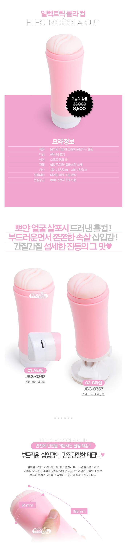 [오늘만 할인] [다이얼식 진동] 일렉트릭 콜라 컵(Electric Cola Cup) - JBG_0367 (JBG)