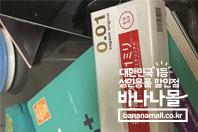 사가미 오리지널 0.01!!