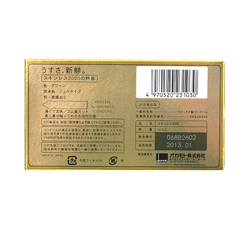 [일본 오카모토] 스킨레스2000 2box(24p) - 재구매율1위