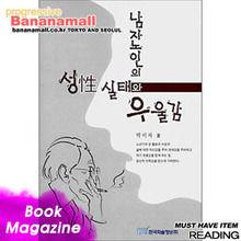 [박미자 저] 남자노인의 성 실태와 우울감