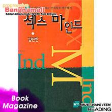 [김진만] 섹스 마인드(성 용감하게 말하고 진지하게 생각하기)