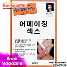[도서] 어메이징 섹스 : 누구나 알기쉬운 가장 건강한 섹스 강좌 예스24