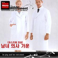 [남녀 공용] 남녀 의사 가운 S,M,L 프리 사이즈(DJ)