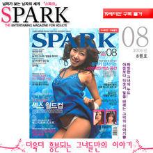 [인기절정] 스파크 2006년 8월호(NO:127)