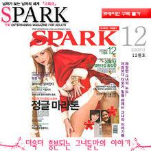 [인기절정] 스파크 2006년 12월호(NO:131)