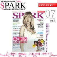 [인기절정] 스파크 2007년 7월호(NO:138)