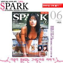 [인기절정] 스파크 2006년 6월호(NO:125)