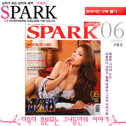 [인기절정] 스파크 2009년 6월호(NO:161)