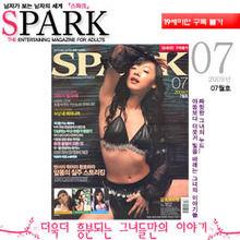 [인기절정] 스파크 2009년 7월호(NO:162)